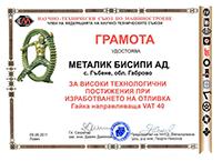 Грамота от научно-технически съюз - Гайка направляваща VAT40