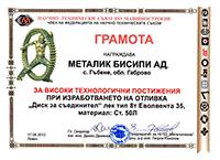 Грамота от научно-технически съюз - Диск за съединител лек тип 8т еволвента 35 стомана 50Л